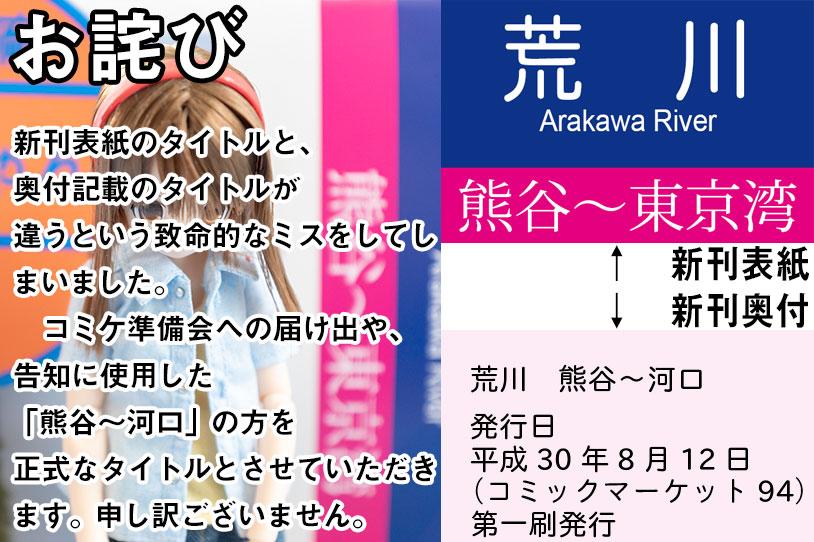 C94新刊「荒川 熊谷~河口」のお詫び
